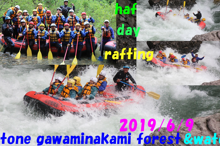 20190609 pm haf day  rafting.jpg